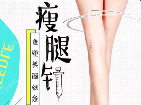 打瘦腿针有什么副作用