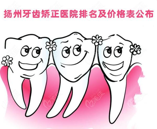 扬州做牙齿矫正医院排名