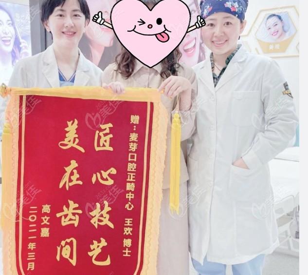 王欢博士收到锦旗