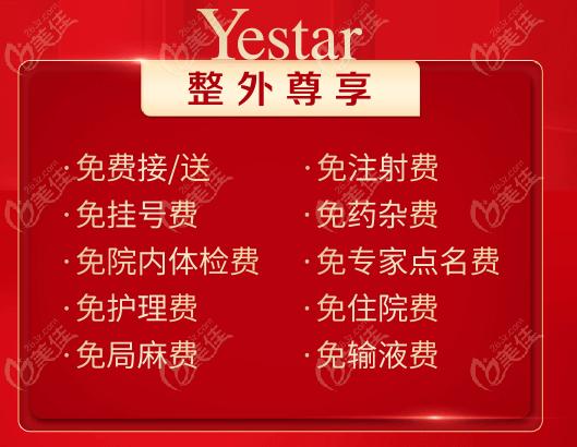 台州艺星活动宣传图