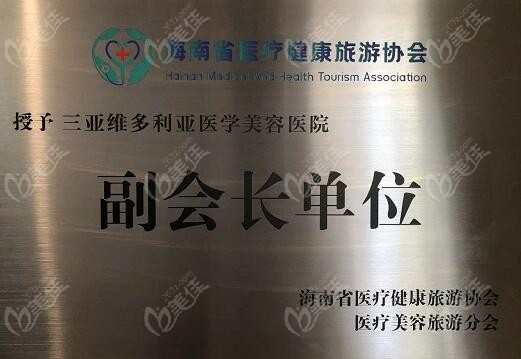 三亚维多利亚获海南省医疗健康旅游协会医美旅游分会副会长单位