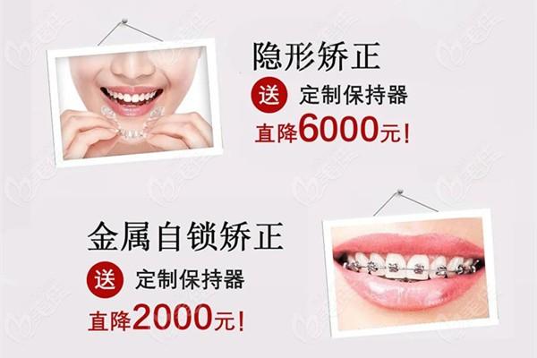 暑期,宁波象山丹城口腔医院的时代天使隐形矫正费用直降6000元还送正畸保持器