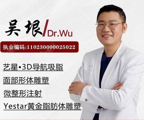 哈尔滨吴垠医生