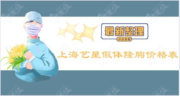 上海艺星假体隆胸价格有优惠:曼托圆形19800元起,傲诺拉闪耀69999元起