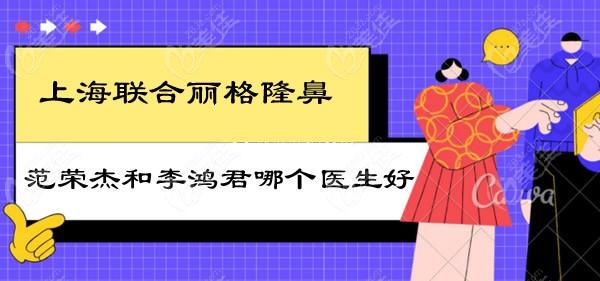 上海范荣杰和李鸿君哪个医生做鼻子好