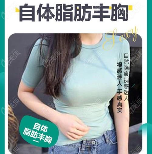 北京做自体脂肪隆胸好的医生汇总