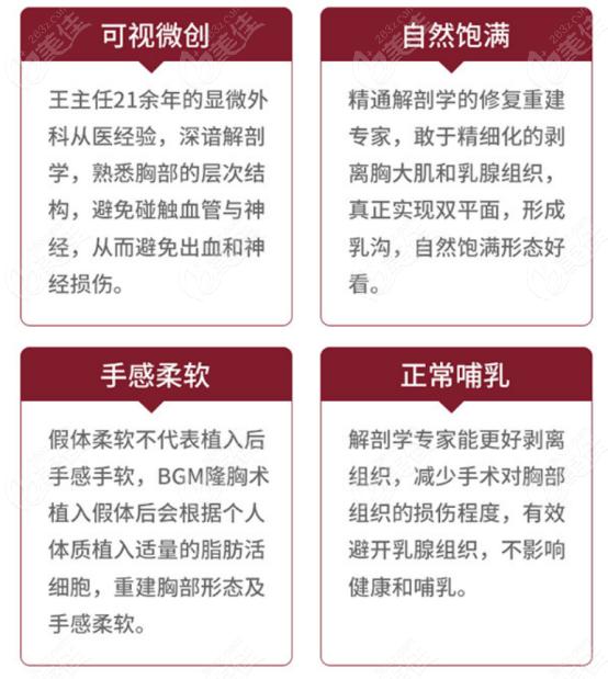 王爱武医生隆胸的技术特点