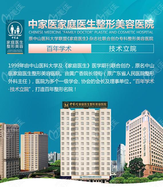整形医生易普锋在广州中家医家庭医生整形医院坐诊