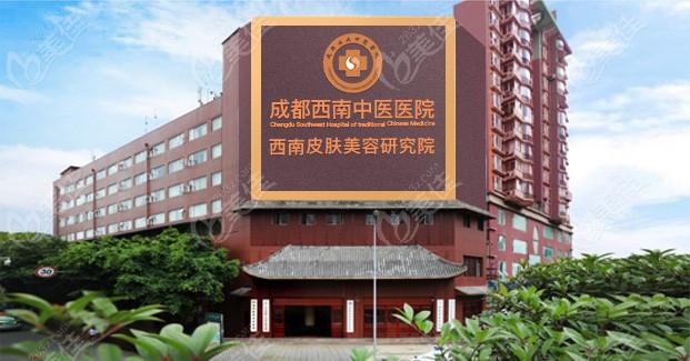 成都西南中医医院