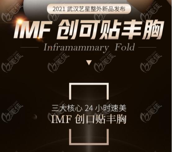 武汉艺星IMF创口贴隆胸手术