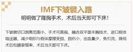 IMF创可贴隆胸是从下皱襞入口的