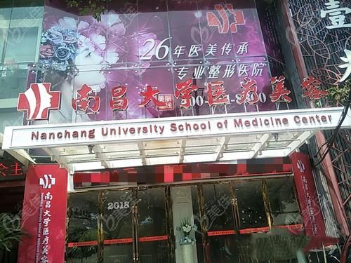 南昌大学医疗美容大门