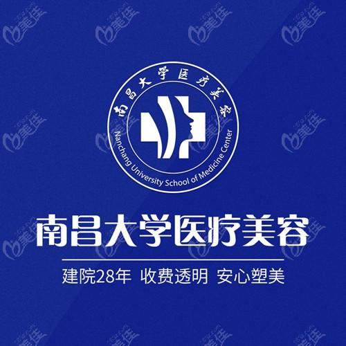 南昌大学医疗美容收费透明