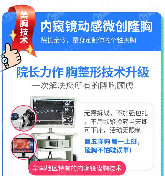 佛山曙光金子整形医院刘永波隆胸技术怎么样