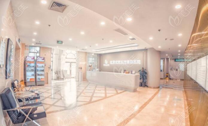 北京优梵医美大厅