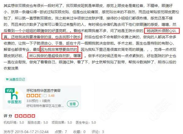 顾客夸奖王春燕医生做的双眼皮很自然