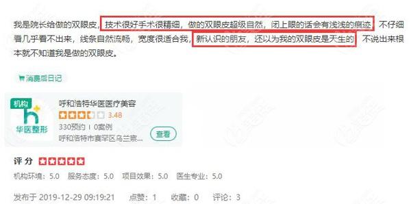顾客表示王春燕医生做的双眼皮疤痕看不到