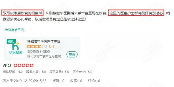 王春燕医生做双眼皮自然医护也贴心