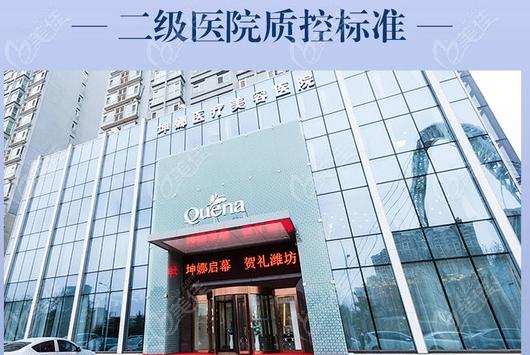 潍坊坤娜医疗美容医院