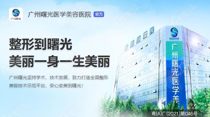 广州拉皮去曙光整形医院技术好不好