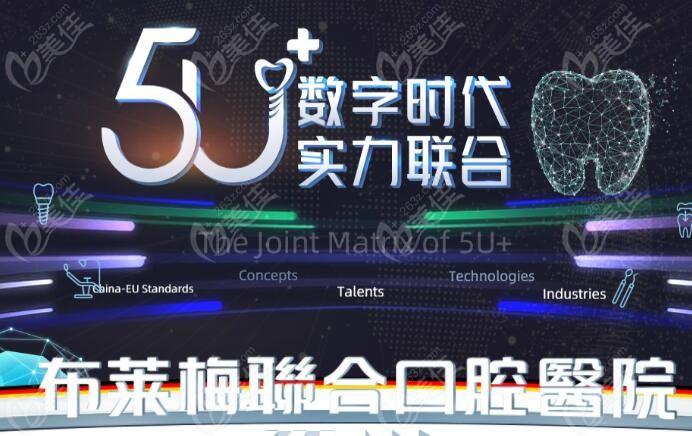5U数字化技术