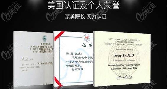 杭州做隆胸好的栗勇医生证书