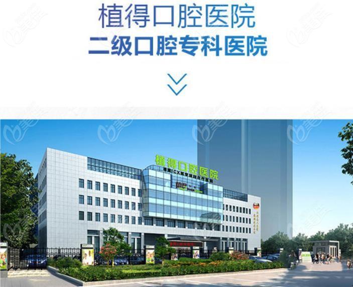 郑州植得口腔医院南阳卧龙分院