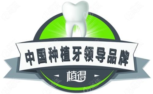 南阳植得口腔是正规靠谱的牙科