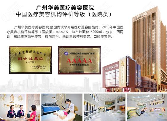 广州华美整形美容医院怎么样