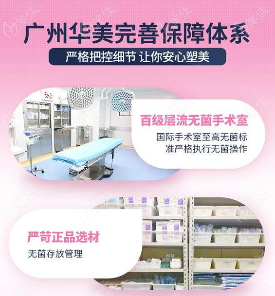 广州华美整形医院价格贵不贵