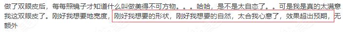 杭州艺星欧阳帆做眼睛到底好看吗?顾客反馈参考