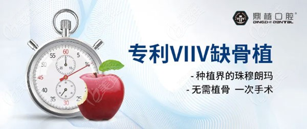 上海鼎植口腔VIIV缺骨植