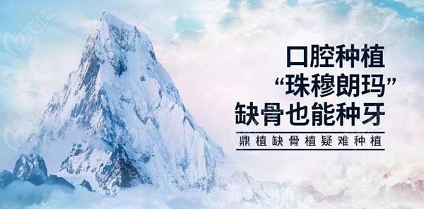 上海鼎植口腔珠穆朗玛种植