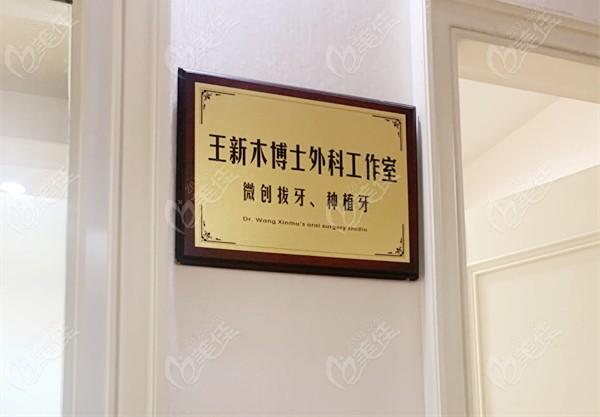王新木博士外科工作室