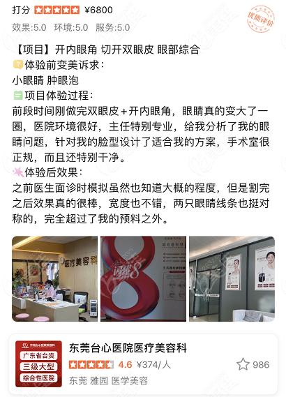 东莞台心医院国 际医学美容中心口碑评价怎么样