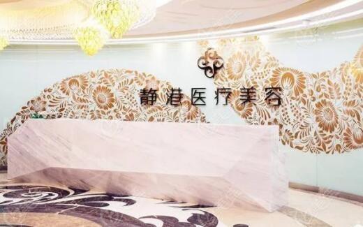 沧州静港医疗美容是正规机构
