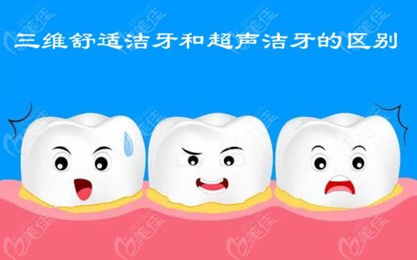 三维舒适洁牙和普通超声洁牙的区别
