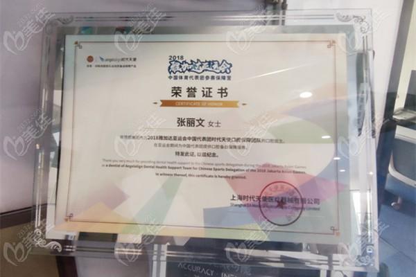 2018年亚运会中国代表团口腔团医师证书