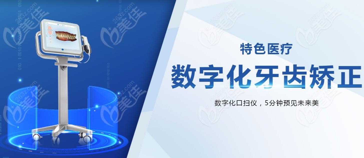 郑州植得数字化正畸中心