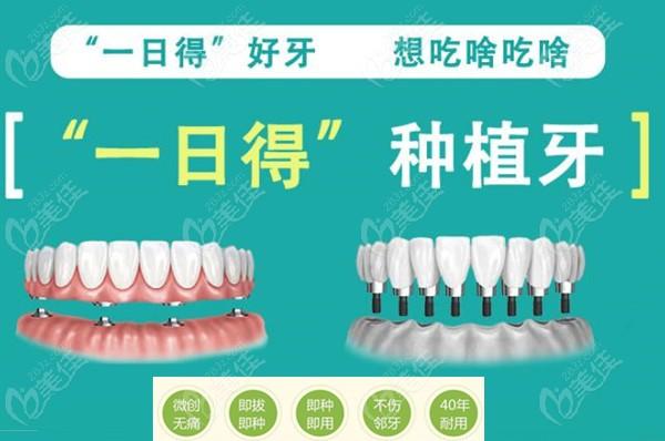 昌平优米口腔一日得种植牙技术