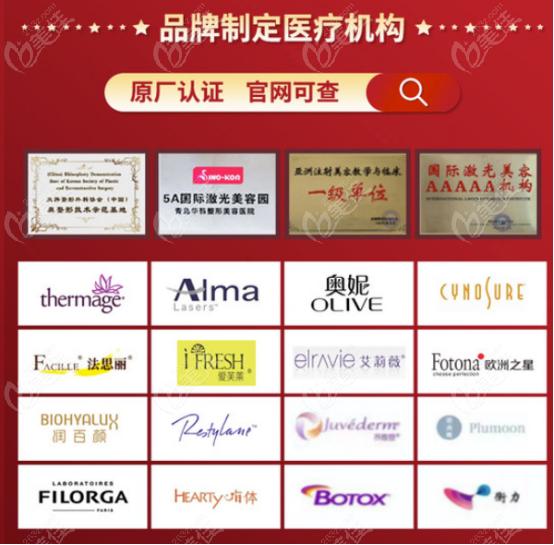青岛华韩合作的品牌