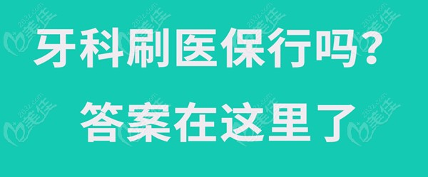 郑州华瑞口腔可以使用医保卡吗?