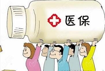 郑州华瑞口腔做根管治疗也可以使用医保卡