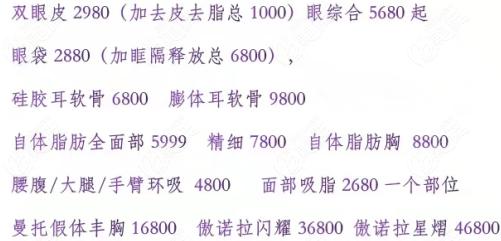 杭州瑞丽16周年庆吸脂活动价格已出!腰腹吸脂仅需4800元起活动海报五