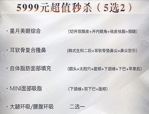 郑州张朝蕾医疗美容价格表中的耳软骨隆鼻费用这么低,那技术怎么样呢?活动海报五