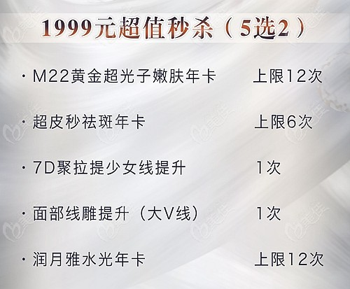 郑州张朝蕾9月优惠活动