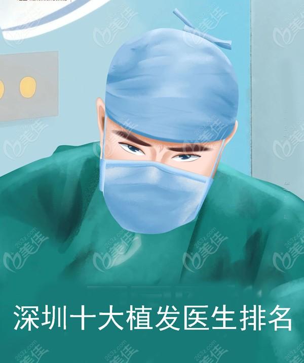 深圳十大植发医生排名名单