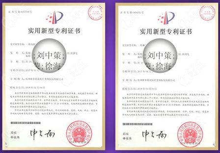 杭州维多利亚刘中策隆胸专有技术证书