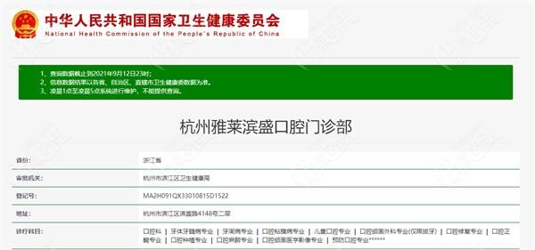 杭州雅莱口腔是正规牙科品牌