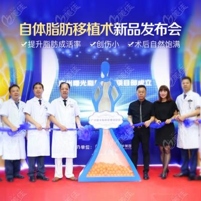 广州曙光医院自体脂肪移植技术新品发布会